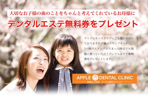 お子様の歯のことを大切に考えてくれているお母様にデンタルエステ無料券