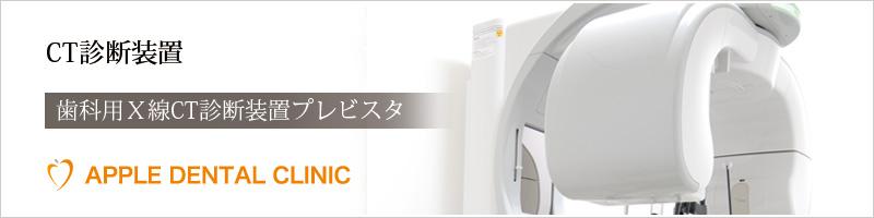 歯科用X線CT診断装置
