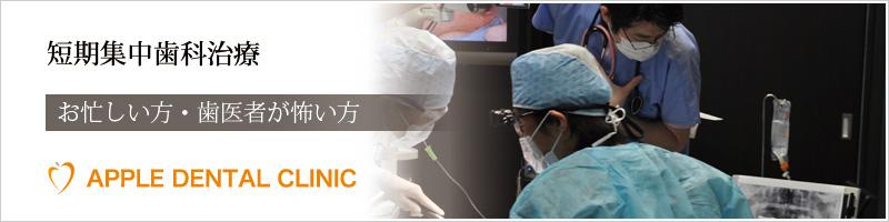 短期集中歯科治療