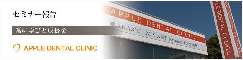 アップル歯科クリニックスタッフのセミナー参加報告