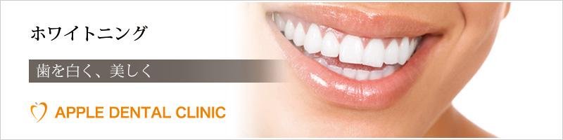 アップル歯科のホワイトニング治療