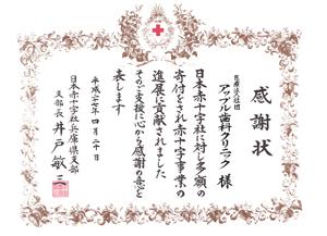 日本赤十字感謝状