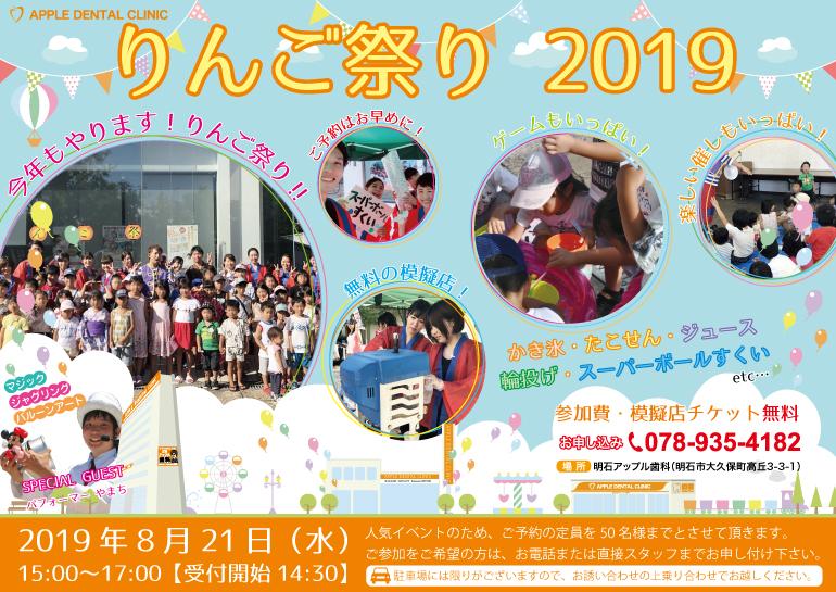 りんご祭2019