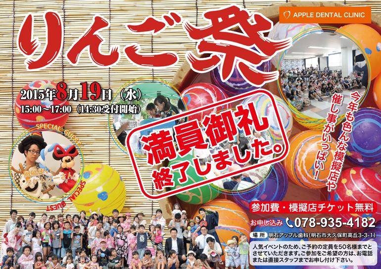 りんご祭りポスター