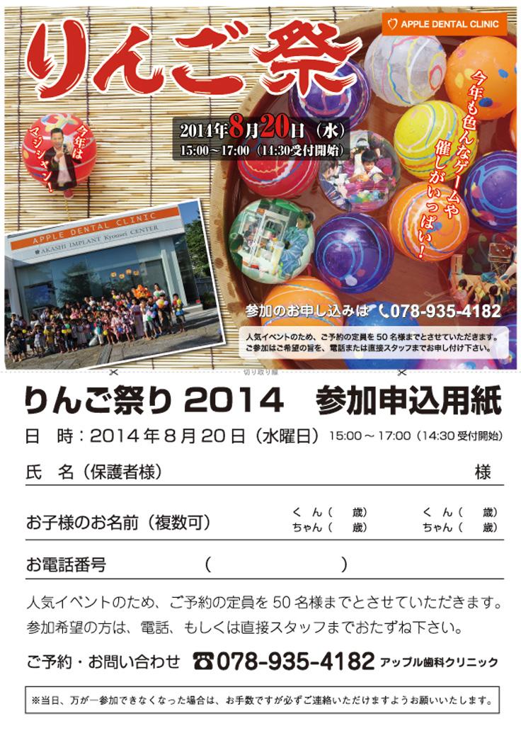 りんご祭2014