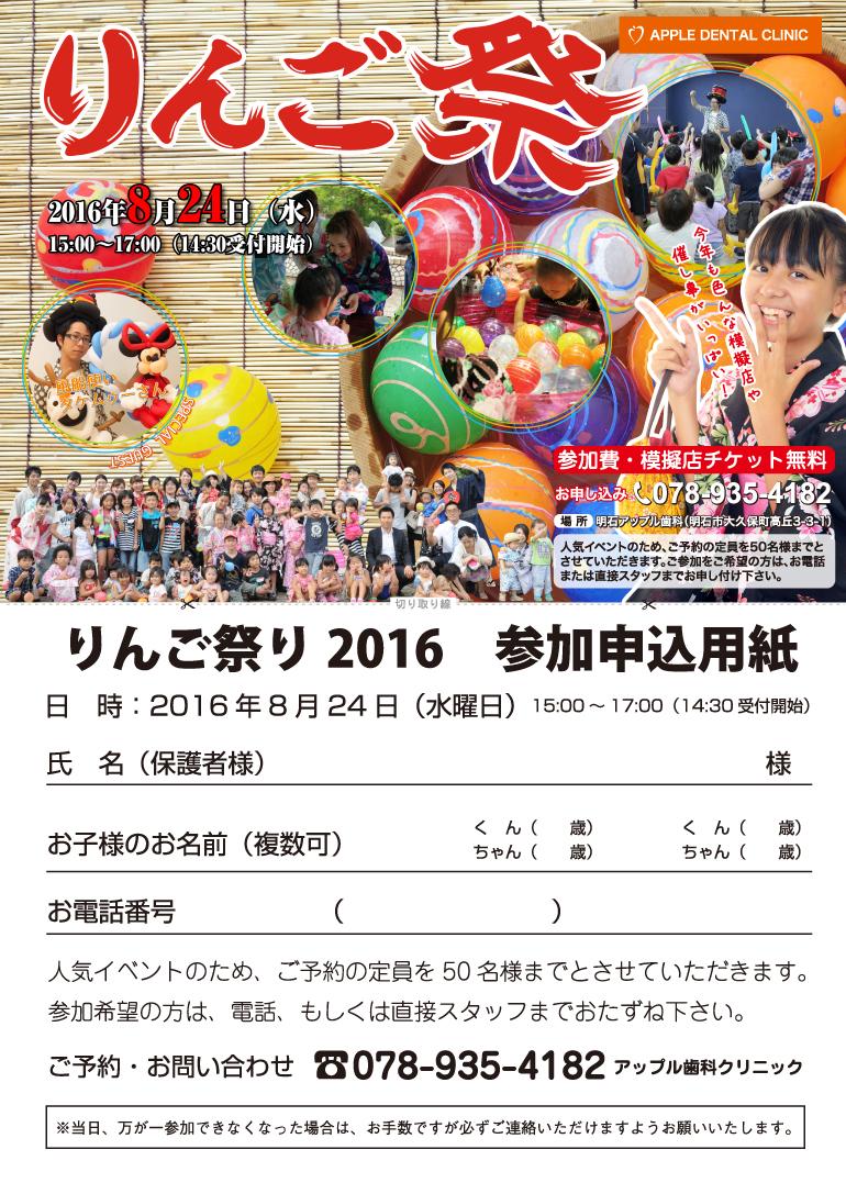 りんご祭2016