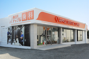 加古川アップル歯科開院のご案内