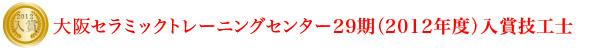 大阪セラミックトレーニングセンター29期(2012年度)入賞