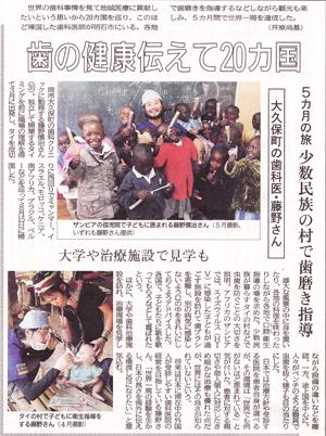 神戸新聞 藤野慎治