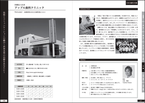 日本の歯科100選記事