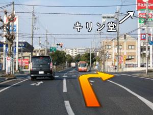 キリン堂の交差点を右折します