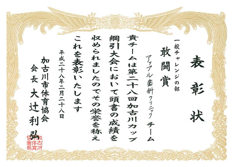加古川綱引き大会表彰状