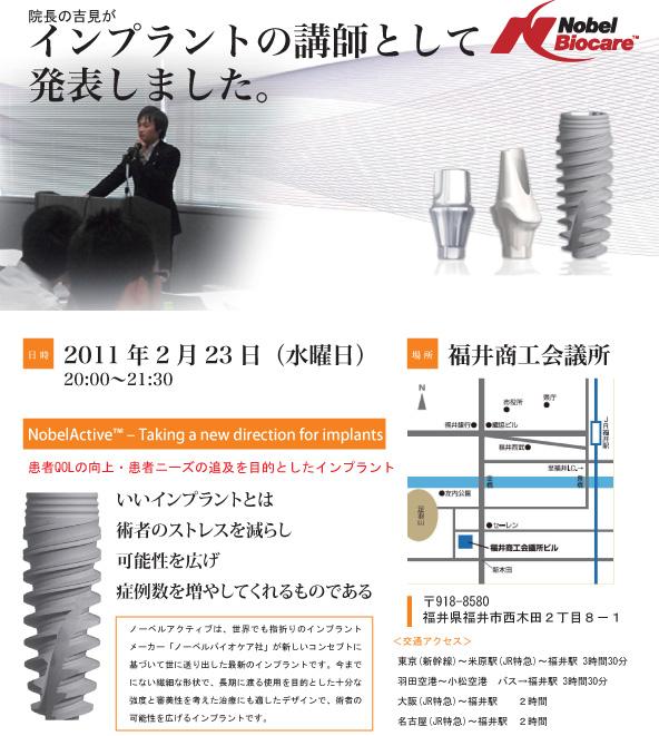 院長が福井の歯科医師の皆様の前でインプラントの講師として発表しました