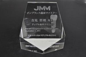 JMM臨床マイスター