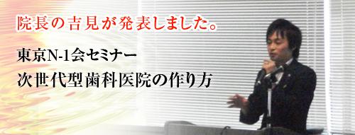東京N-1会セミナー 次世代型歯科医院の作り方