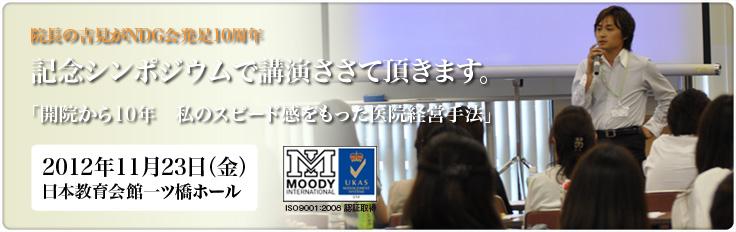 院長の吉見がNDG会発足10周年記念シンポジウムで講演ささて頂きます。
