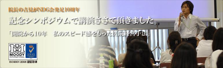 院長の吉見がNDG会発足10周年記念シンポジウムで講演ささて頂きました。