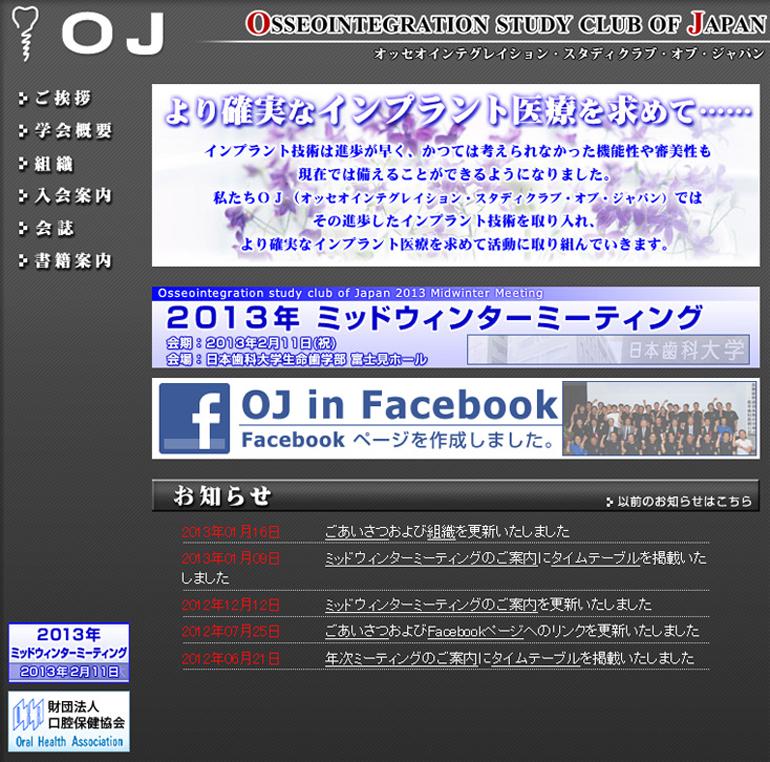 OJホームページ
