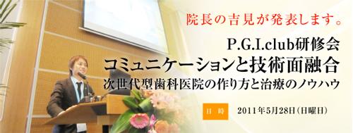 P.G.I.club研修会 コミュニケーションと技術面融合次世代型歯科医院の作り方と治療のノウハウ