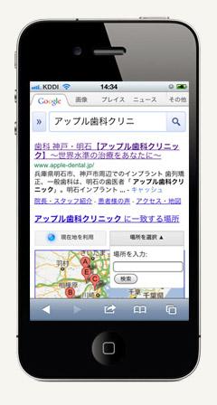 スマートフォンサイトの見方