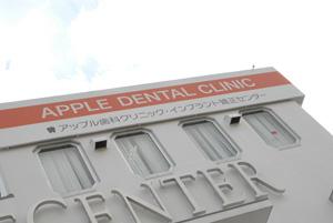 明石アップル歯科へのご来院は